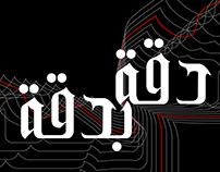 Daqqa Bi Daqqa Soundtracks Artwork