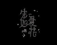 生如夏花|Logotype