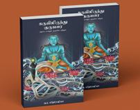 Book Cover Illustration for Dakshina Foundation
