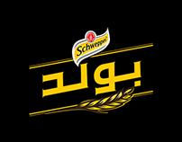 8 arabic logos