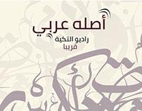 راديو التكية .. أصلة عربي