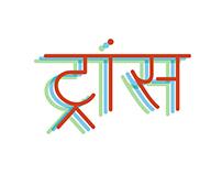 Regional Font Design