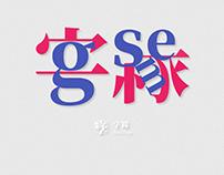 「字緣」 draw from「ggg」