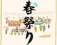 【 Papillon X Hirahira の春祭リ 】