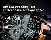 Дизайн интернет магазина Часов