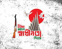 26 মার্চ মহান স্বাধীনতা দিবস Independence Day of Bangla