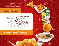 شعار مضياف وتصميم برشور رمضان وتصوير الوجبات