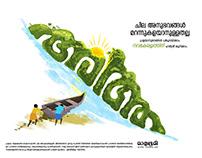 Mathrubhumi Vidhyarambham Ad