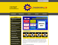 Website пром-табличка.рф, cms wordpress