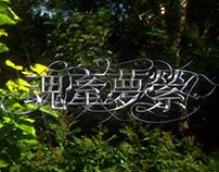 魂牵梦萦 - BOTTOM OF HEART