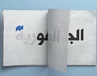 Al Joumhouria - TVC