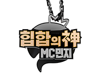 무한도전 - 힙합의 신 | Infinite Challenge - God of Hiphop