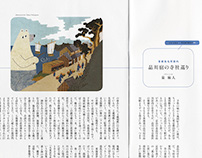 magazine『首都高』Column illustration