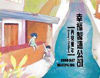 台北信義 戶外實境遊戲 幸福製造公司