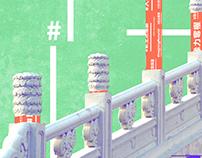 後解嚴: 想像紀念堂 宣傳影片