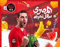 El Masry Sahl Ta3rfo