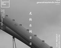 GENERATIVE MUSIC 28