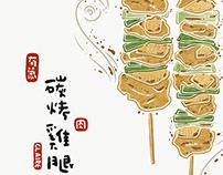 Food Illustration - BBQ illustration series