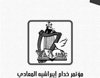 تصميم غلاف كتاب  مؤتمر خدام الحي المعادي 24