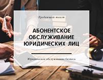 """Текст для экспертно-правовой компании """"Астрея"""""""