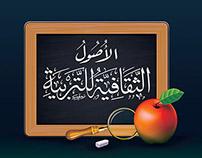 الأصول الثقافية للتربية | د. سعيد إسماعيل علي