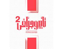 Typography | vol 2