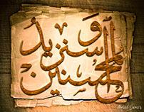 مخطوطة و سنزيد المحسنين - فن الخط العربى و التايبوجرافى