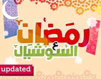 Ramadan 3al Social