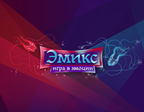 Эмикс: игра в эмоции - Emix: game of emotions