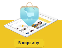 Промо страница Яндекс Маркет