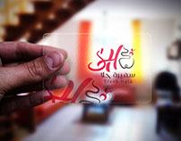 Saferh Hala Sweet brand