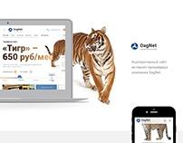 DagNet – Internet Service Provider