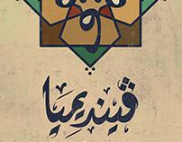 Vendimia logo