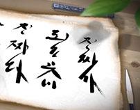 마음수련 우명 선생의 작품 / Meditation Woo Myung's