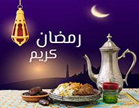 ramadanyat
