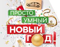 Skoda NewYear dealer event