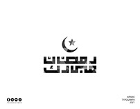 "Ramadan typography 2021 ""free download"""