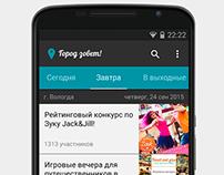 Город Зовет - события из вконтакте