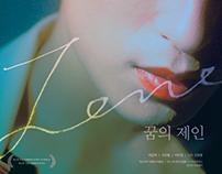 '꿈의 제인(Jane)' film poster Redesign