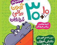 30 TEST COVERS   FARZANEGAN PUBLICATION