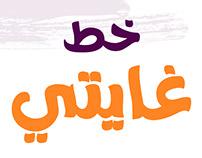 DG Ghayaty Font