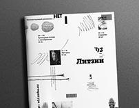 Литзин Литературный журнал