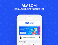 E-commerce mobile app