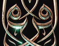 3D Experimental /Arabic Calligraphy /