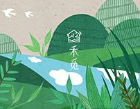 「 禾觅包装 」天然享食,与自然共处的娴雅时光。