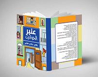 3anbr el hawadet Book