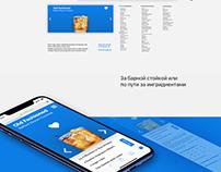 «Тейл» | Website concept