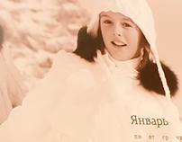 Nejniy Vozrast (tender age) calendar '11