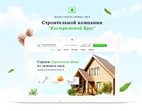 """Дизайн сайта строительной компании """"Костромской Брус"""""""