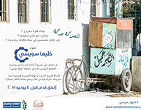 Khaliha Suessy Campaign (Nahdet El Mahrousa)